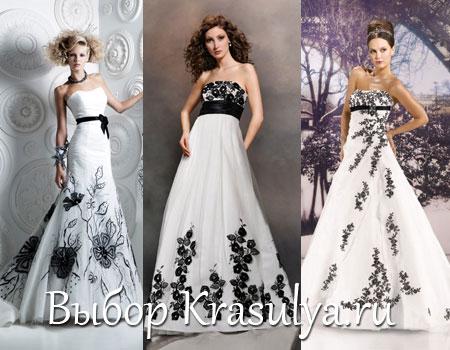 Свадебное платье бело черное