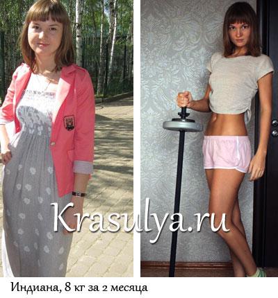 похудеть естественным способом