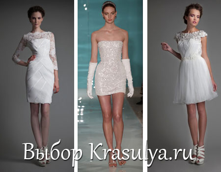 Свадебные платья из кружева короткие