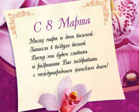 Как поздравить маму с 8 мартам
